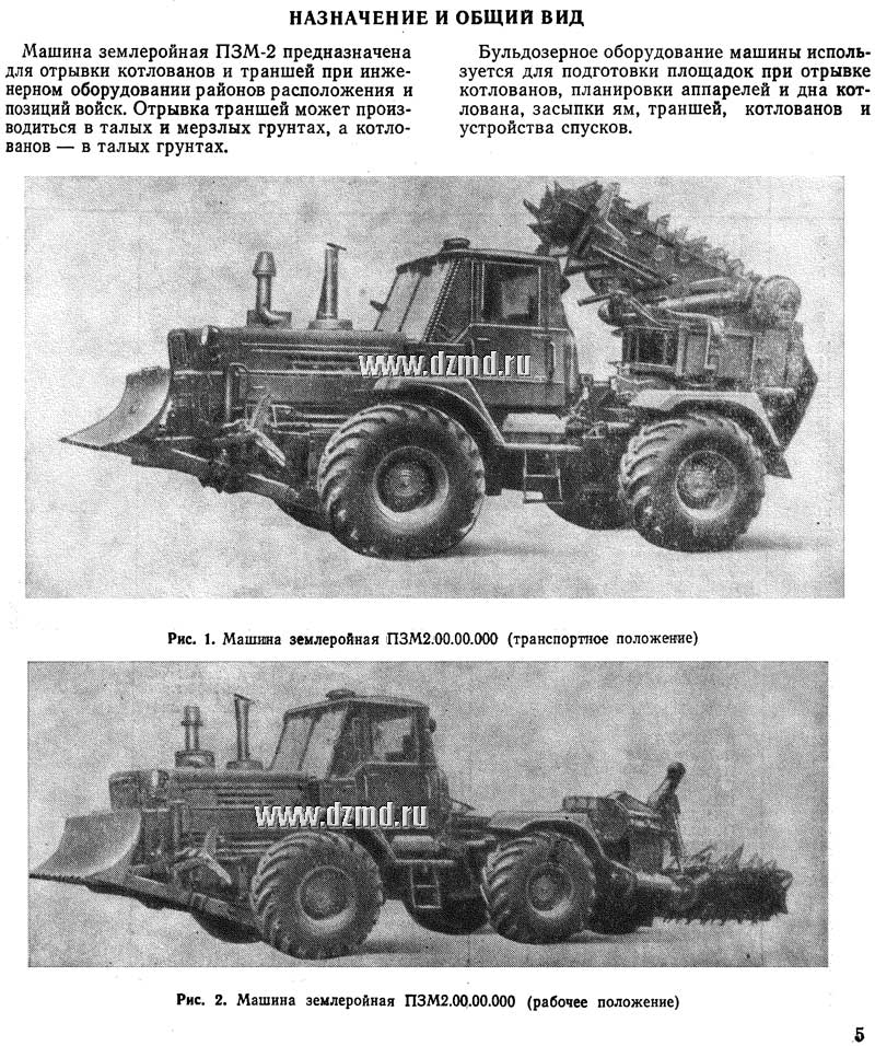 Полковая землеройная машина ПЗМ-2 на базе трактора Т-155 #1463 АН ... | 956x800